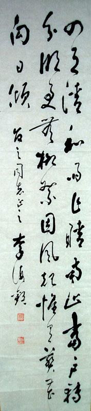1-李海观-淘宝-名人字画-中国书画服务中心,中国书画